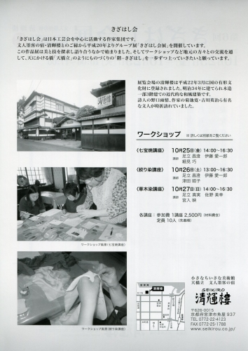kizahashi_ura2013.jpg