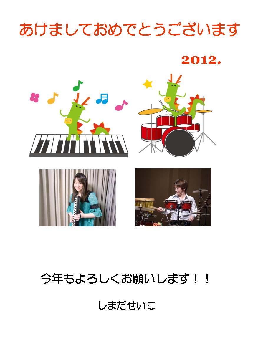 2012年もよろしくお願いします!!!