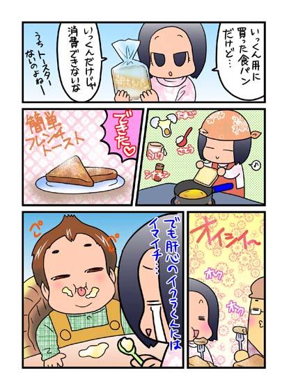 フレンチトーストとパン粥