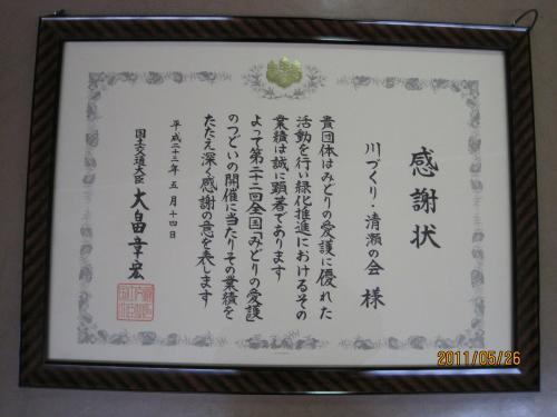020賞状convert_20110527215519