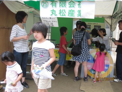 さん050丸松_convert_20110531121005