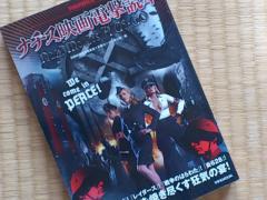 ナチス映画電撃読本