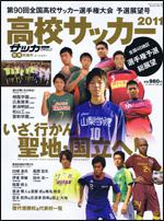 サッカーマガジン 高校サッカー