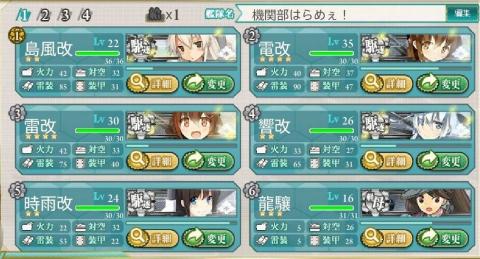 3-2攻略隊(仮)