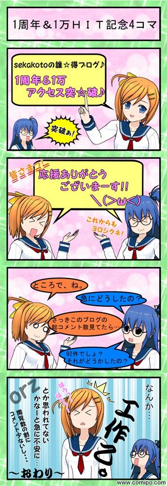 Comic5_001.jpg