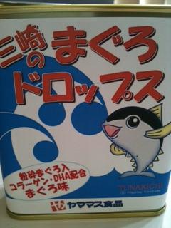 misakimaguro.jpg