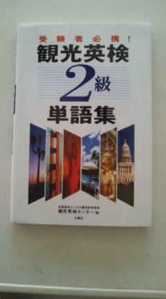観光英検2級単語集