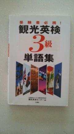 観光英検3級単語集