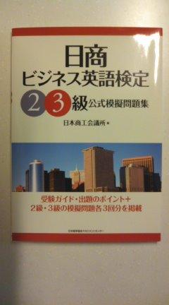 日商ビジネス英検2級3級問題集