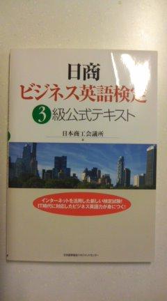 日商ビジネス英検3級テキスト