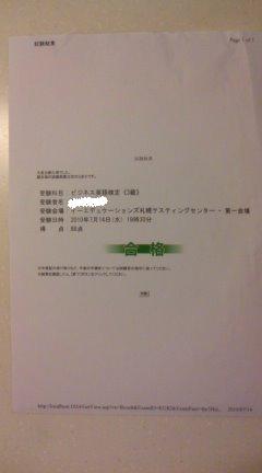 日商ビジネス英検3級試験結果