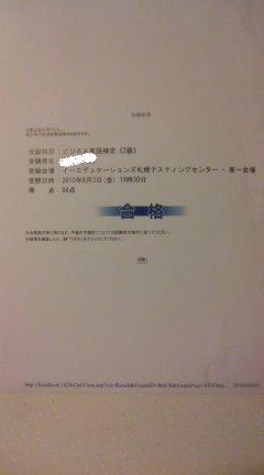 日商ビジネス英検2級試験結果