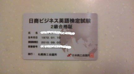 日商ビジネス英検2級合格証