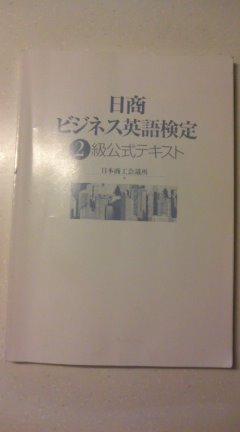 日商ビジネス英検2級テキスト