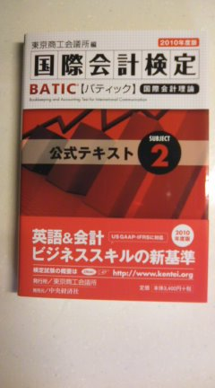 BATIC_Subject2参考書