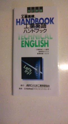 工業英語ハンドブック