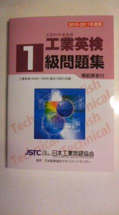 工業英検1級問題集201011
