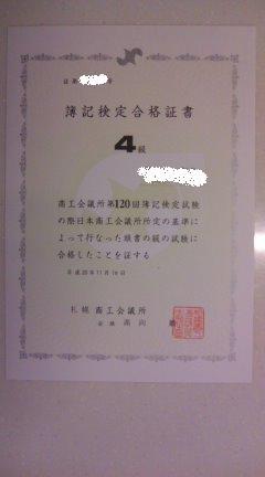 日商簿記4級合格証