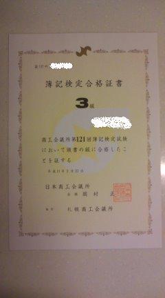 日商簿記3級合格証