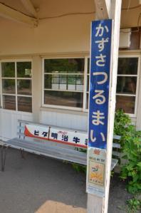 上総鶴舞駅02sss