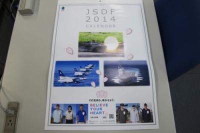 自衛隊カレンダー1