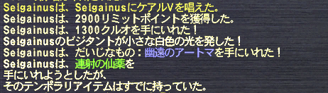 ff11_20101024_02.png