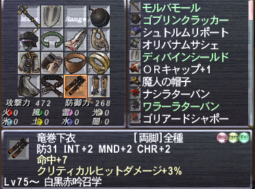 ff11_20101024_05.png