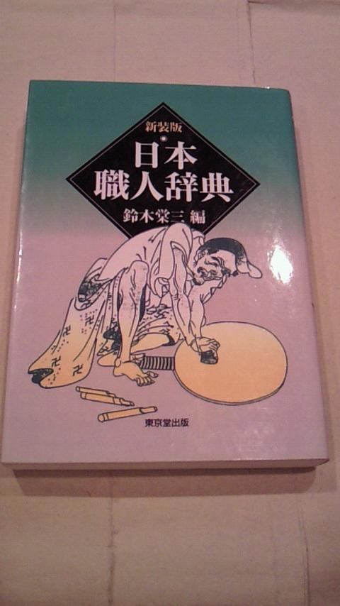 表紙 日本職人辞典