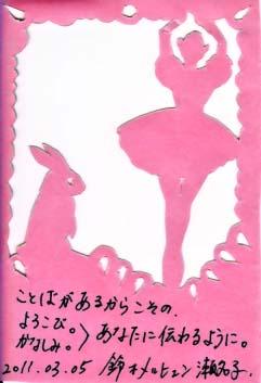 2011年3月5日 嫁から旦那へ・切り絵メッセージカード。