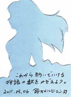 2011年3月6日 旦那から嫁へ・切り絵メッセージカード