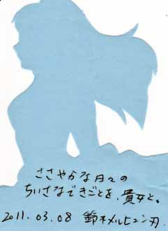 2011年3月8日 旦那から嫁へ・切り絵メッセージカード