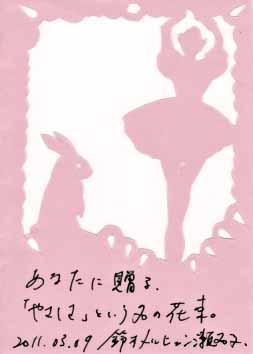 2011年3月9日 嫁から旦那へ・切り絵メッセージカード。