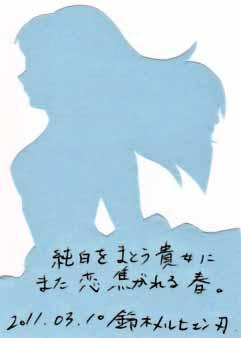 2011年3月10日 旦那から嫁へ・切り絵メッセージカード