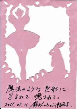 2011年3月11日 嫁から旦那へ・切り絵メッセージカード。