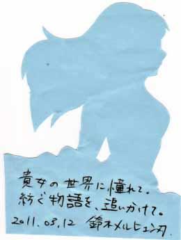 2011年3月12日 旦那から嫁へ・切り絵メッセージカード