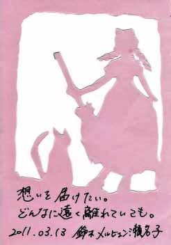2011年3月13日 嫁から旦那へ・切り絵メッセージカード。