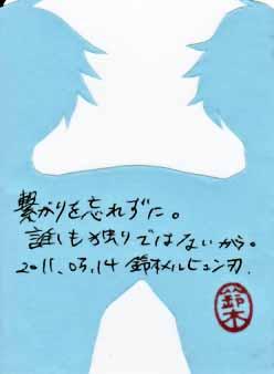 2011年3月14日 旦那から嫁へ・切り絵メッセージカード