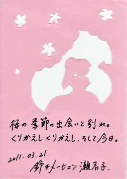 2011年3月21日 嫁から旦那へ・切り絵メッセージカード。