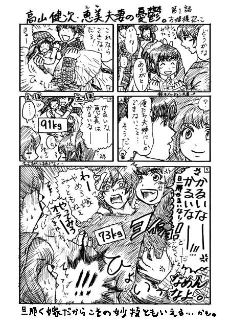 嫁画・ペーパー用漫画・高山健次・恵美夫妻の憂鬱。見よ、このメルヒェン夫妻の痛烈なカウンター。