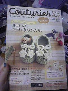 嫁が手土産に買って来たカタログ。「キットを買え」ではなく「見て作れ」だそうです・・・