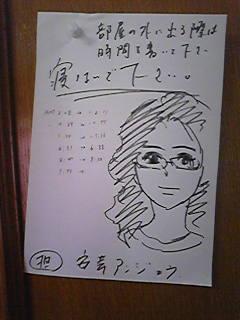 嫁の脳内担当編集・安芸アンジェラ(※某アーティスト様とはなんら関係ございません)の恐怖の貼り紙。