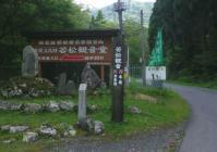若松寺5古参道入口