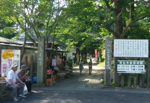 若松寺9入口