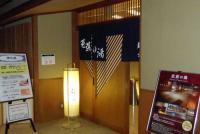 名湯の宿鳴子ホテル8芭蕉の湯入口
