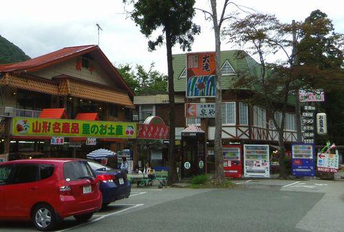 国道48号関山峠13大滝ドライブイン