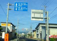 国道48号関山峠15仙台まで56km
