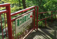国道48号関山峠22滝つぼ降り口