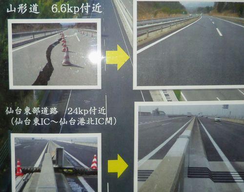 山形道笹谷峠2013冬19震災復旧完了