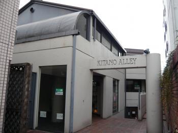 KITANO ALLEY1