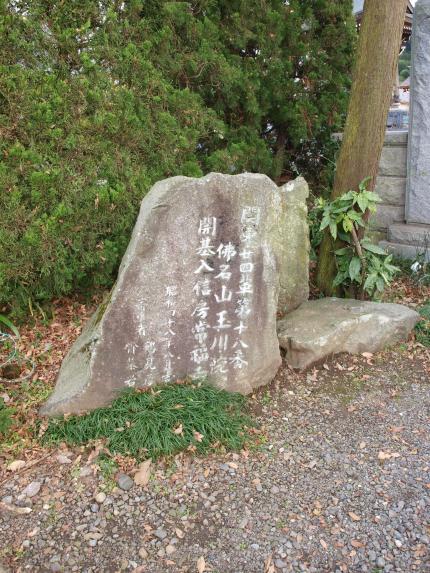 常福寺石碑